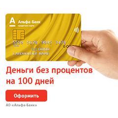 Заявка i на кредитную карту волгодонске