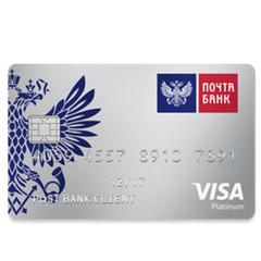 9fa8722e54544 Карта Visa Platinum Почта Банка - отзывы клиентов, условия